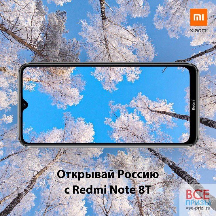 Акция Xiaomi выиграй Redmi Note 8T