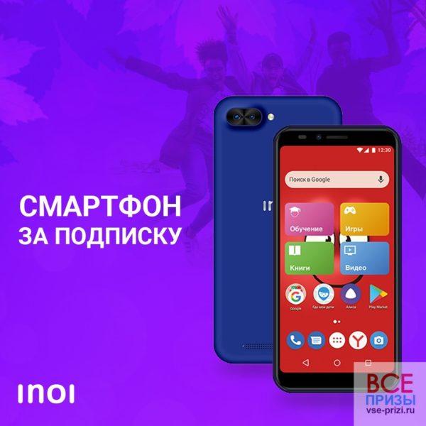 INOI Выиграй смартфон за подписку!