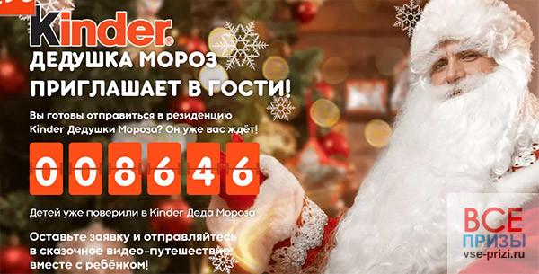 Бесплатное поздравление от Деда Мороза
