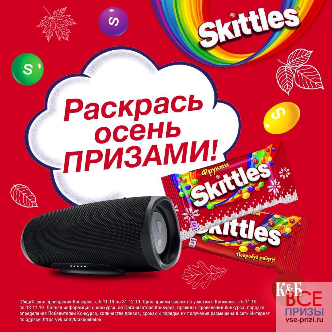 Раскрась осень призами от Skittles
