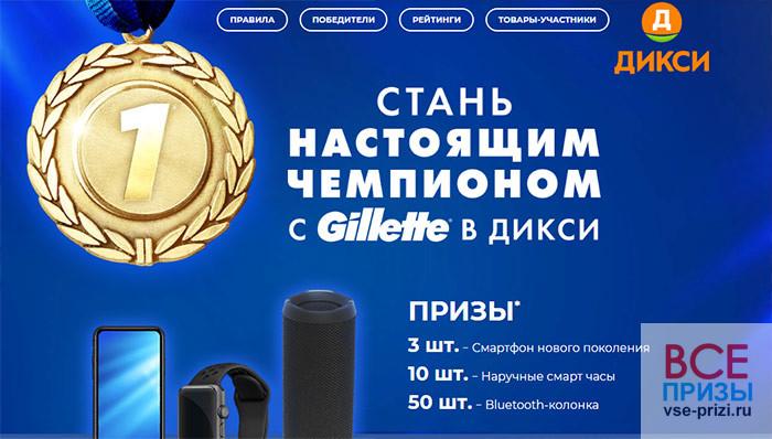 Акция стань настоящим чемпионом с Gillette