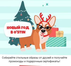 Акция Ostin получайте промокоды и подарочные сертификаты