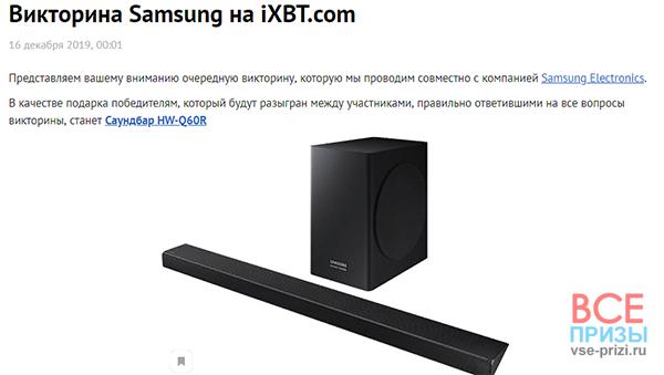 Викторина Samsung на iXBT.com