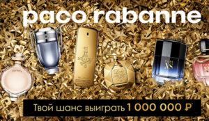 Лэтуаль и paco rabbane выиграй 1 000 000