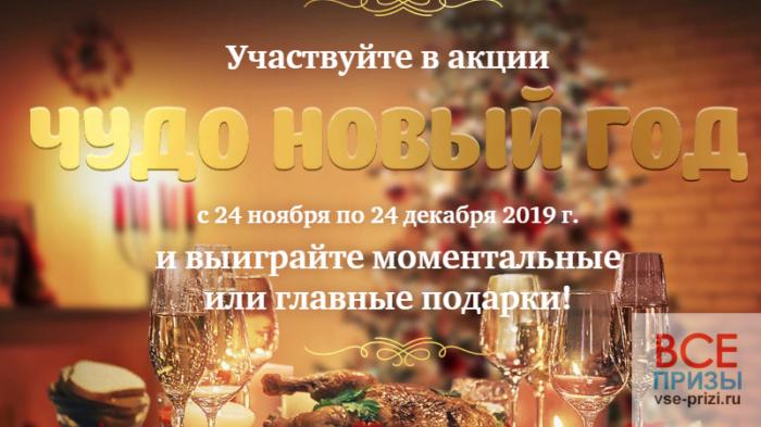 Участвуйте в акции Чудо новый год