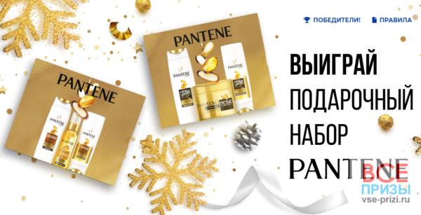 Выиграй подарочный набор Pantene