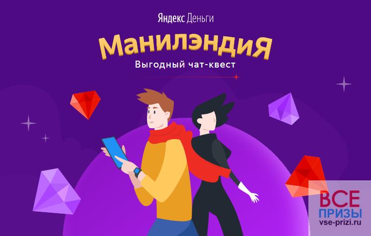 Манилэндия — чат-квест от Яндекс.Денег. Исследуйте новые миры, спасайте друзей и зарабатывайте кристаллы.