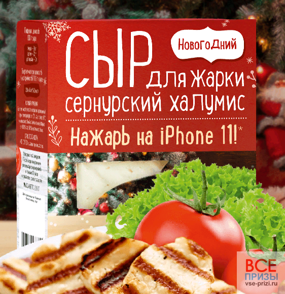 Сыр для жарки Халумис нажарь на IPHONE 11