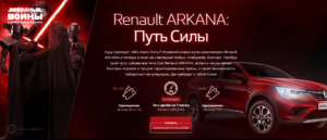Акция Renault ARKANA: Путь Силы
