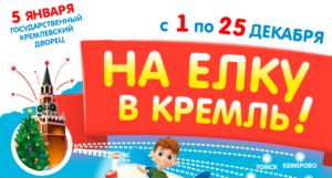 Мария-Ра Киндер и Простоквашино Билеты на кремлевскую Ёлку