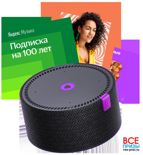 Конкурс Яндекс.Музыка