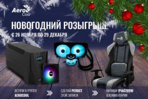 AeroCool объявляет о старте суперигры и розыгрыше крутых новогодних подарков