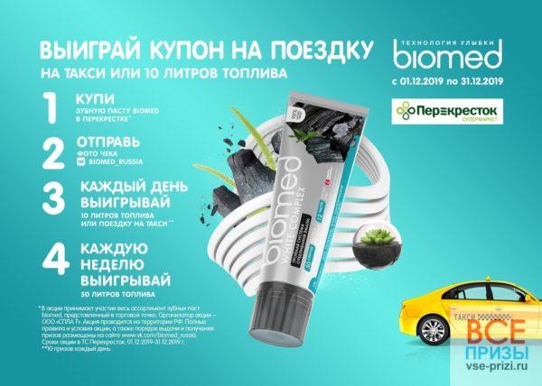 Biomed Каждый день 10 человек выигрывают 10 литров топлива