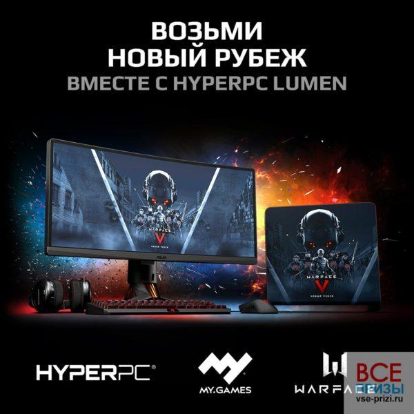 Выиграй HYPERPC LUMEN в стиле Warface