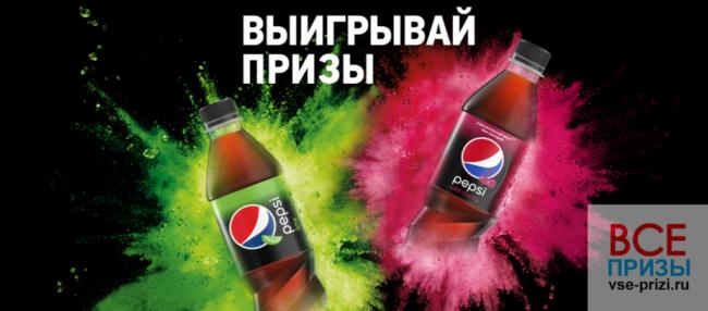 Конкурс Pepsi instagram выиграй Apple Iphone 11 128 gb