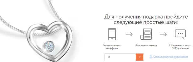 Бесплатно KARATOV - получи подвеску в подарок