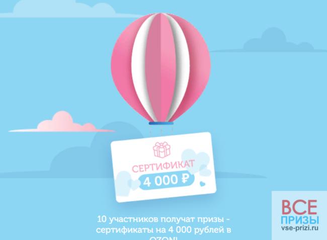 Акция - Какая ты мама? приз сертификат 4000 рублей