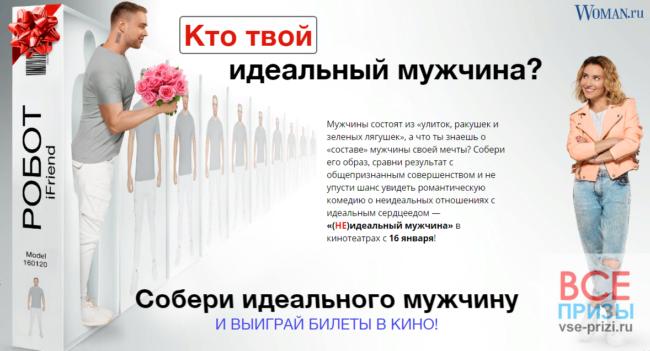 Конкурс Woman.ru Собери своего идеального мужчину