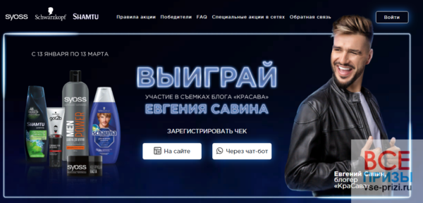 Выиграй участие в блоге Красава Евгения Савина
