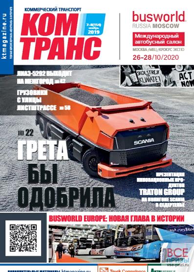 Бесплатная подписка на журнал Ком транс