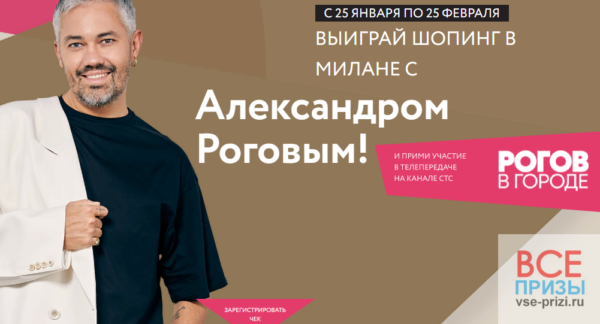 ВЫИГРАЙ ШОПИНГ В МИЛАНЕ С Александром Роговым!