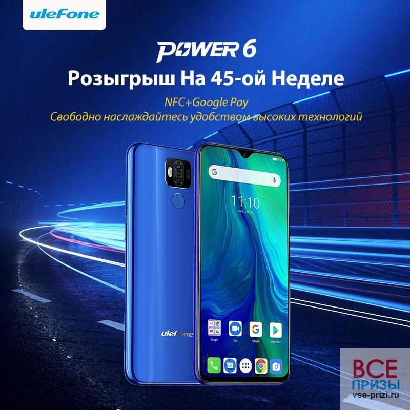 45-й Еженедельный Розыгрыш смартфона Ulephone!