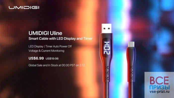 Umidigi розыгрыш 100 кабелей с Led экраном