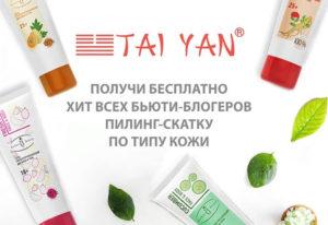 Бесплатно пилинг-скатка по типу кожи Tai-Yan