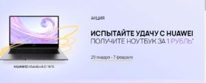 Акция Huawei получи ноутбук за 1 рубль