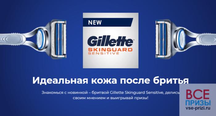Протестируй новую бритву от Gillette