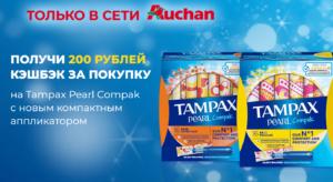 Tampax ПОЛУЧИ 200 РУБЛЕЙ КЭШБЭК ЗА ПОКУПКУ