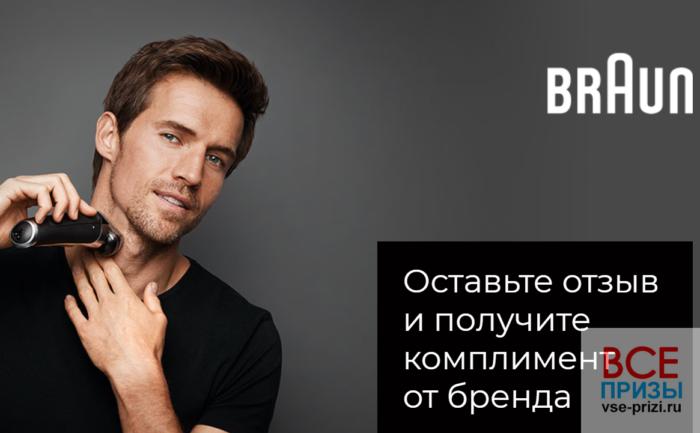 Оставьте отзыв и получите 200 рублей на мобильный от Braun