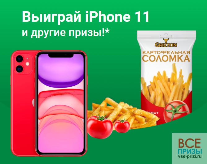 Акция Grizzon Выиграй iPhone 11