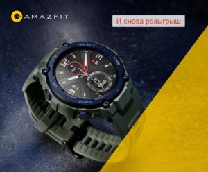 Выиграй Умные часы Amazfit T-Rex