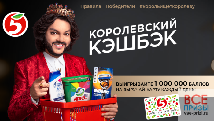 Киркоров и пятерочка дарит 1 млн