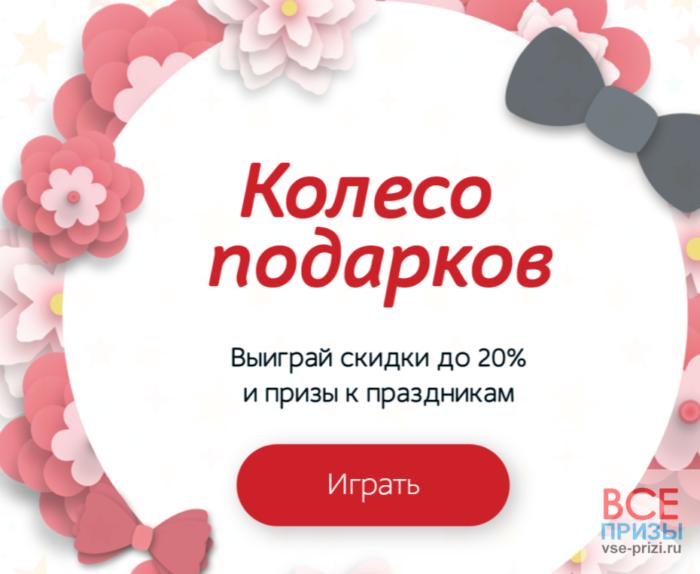 М.видео скидки до 20 % Колесо подарков
