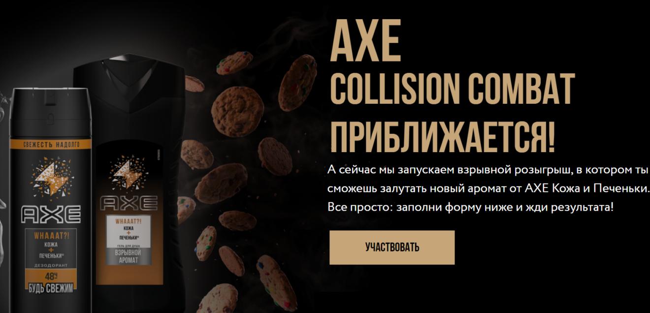 Акция AXE COLLISION COMBAT ПРИБЛИЖАЕТСЯ!