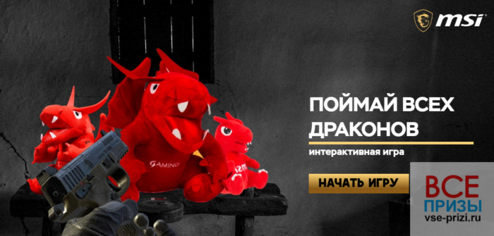 SHOOTER QUEST! от MSI Russia