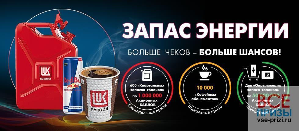 АКЦИЯ Лукойл «ЗАПАС ЭНЕРГИИ»