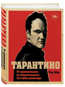 Разыгрываем книгу Тома Шона «Тарантино. От криминального до омерзительного. Все грани режиссера»