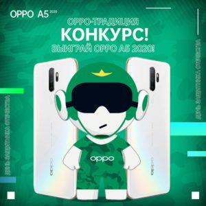 https://vk.com/oppo_russia?w=wall-48427976_143943