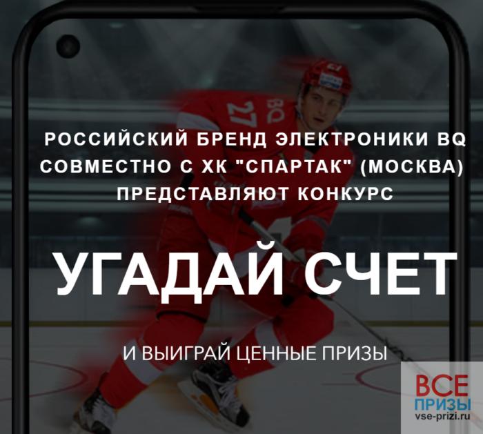 "Конкурс BQ СОВМЕСТНО С ХК ""СПАРТАК"" (МОСКВА)"