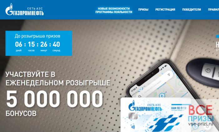 Акция УЧАСТВУЙТЕ В ЕЖЕНЕДЕЛЬНОМ РОЗЫГРЫШЕ 5 000 000 БОНУСОВ