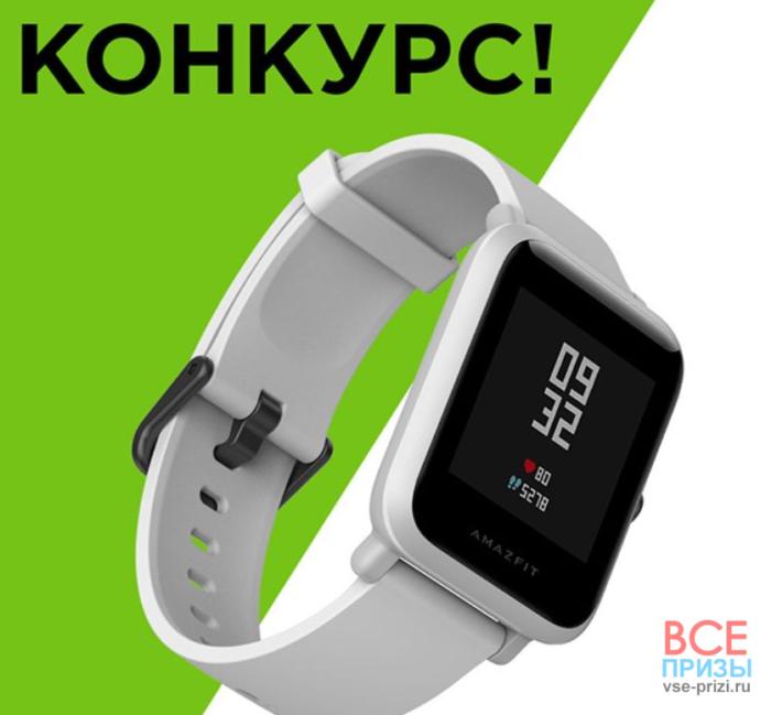 Акция Amazit BIP WANTED: новенькие часы ищут своего хозяина!