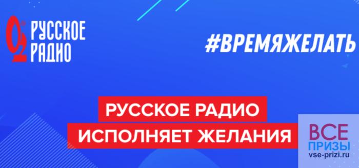 Акция на Русское радио Время желать на «Русском Радио»!