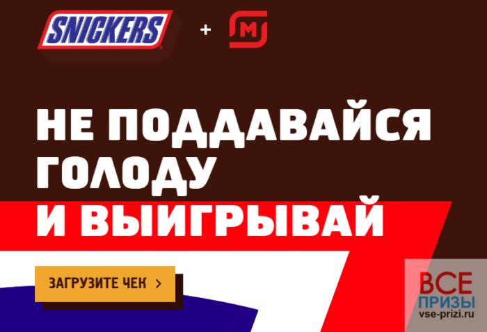 Акция Snickers и Магнит НЕ ПОДДАВАЙСЯ ГОЛОДУ И ВЫИГРЫВАЙ