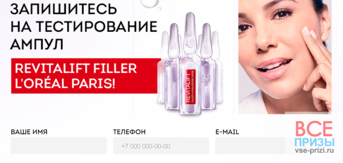 L'Oréal Paris Неделя суперувлажнения: тест-драйв ампул с гиалуроновой кислотой