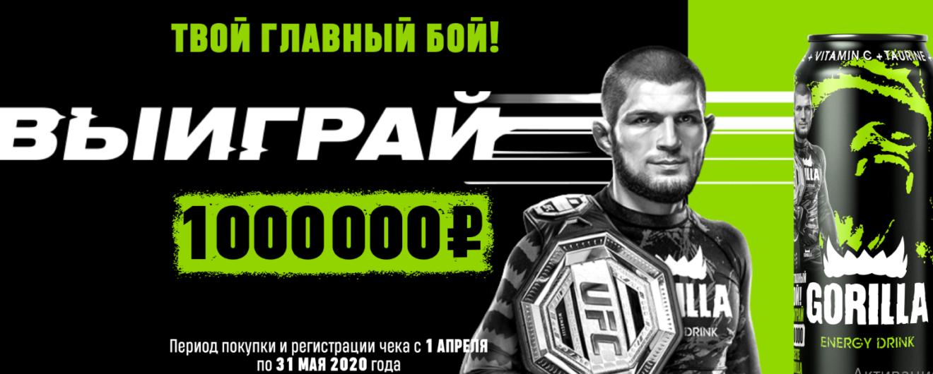 Акция Gorilla выиграй 1 000 000 рублей