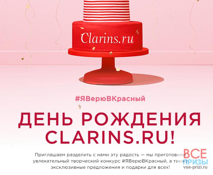 ДЕНЬ РОЖДЕНИЯ CLARINS.RU!