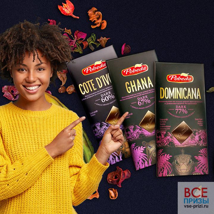 Протестируй шоколад Победа из уникальных какао-бобов